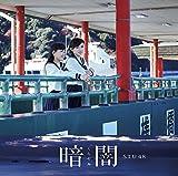 【Amazon.co.jp限定】暗闇 <Type B> (オリジナル生写真付)