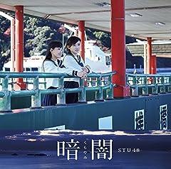 STU48「STU48 岡山ver.」のジャケット画像