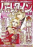 別冊ハーレクインVol.84 (ハーレクイン増刊)