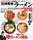 石神秀幸ラーメンSELECTION 2010—東京・神奈川・埼玉・千葉首都圏No.1ラーメンガイド (双葉社スーパームック)