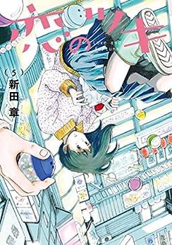 [新田章] 恋のツキ 第01-05巻