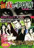 黒の事件簿 (11) (芳文社マイパルコミックス)風俗記者・夜の事件簿 女豹の誘惑selection