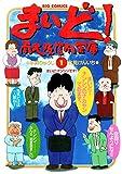 まいど!南大阪信用金庫(1) (ビッグコミックス)