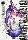 うらたろう 4 (ヤングジャンプコミックス)