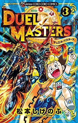 デュエル・マスターズ 3 (てんとう虫コミックス)