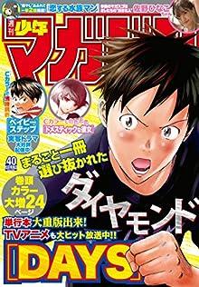[雑誌] 週刊少年マガジン2016年40号 [Weekly Shonen Magazine 2016-40]