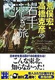 荒俣宏・高橋克彦の岩手ふしぎ旅 (実業之日本社文庫)
