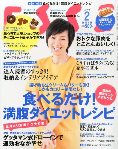 ESSE (エッセ) 2013年 02月号 [雑誌]の詳細を見る