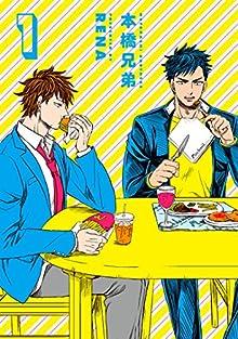 本橋兄弟 (1) (トーチコミックス)