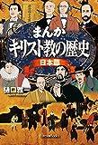 まんがキリスト教の歴史・日本篇 (Forest books)