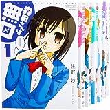 森田さんは無口 コミック 1-7巻セット (バンブーコミックス)