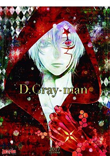 『D.Gray-man』コミックカレンダー2017 大判 ([カレンダー])