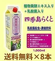 FK-23菌乳酸菌飲料 飲料水 乳酸菌  善玉菌植物乳酸菌K-1 植物発酵希釈タイプ 乳酸菌配合飲料 (高麗人参 マカ ウコン )エキス入り [四季島らくと8本]送料無料