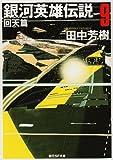 銀河英雄伝説〈9〉回天篇 (創元SF文庫)