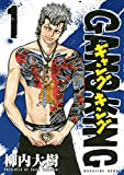 ★【100%ポイント還元】【Kindle本】ギャングキング 1~3巻 (週刊少年マガジンコミックス)が特価!