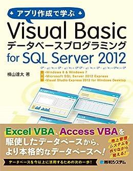 [横山達大]のアプリ作成で学ぶ Visual Basic データベースプログラミング for SQL Server 2012