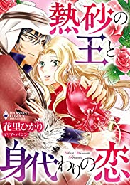 熱砂の王と身代わりの恋 エメラルドコミックス/ハーモニィコミックス