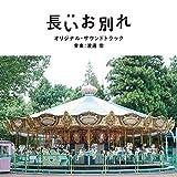 映画「長いお別れ」オリジナル・サウンドトラック(特典なし)