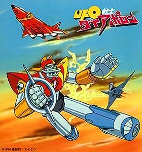 放送開始40周年記念企画 想い出のアニメライブラリー 第71集 UFO戦士ダイアポロンII アクションシリーズ Blu-ray  Vol.2