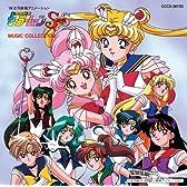 美少女戦士セーラームーンSuperS MUSIC COLLECTION