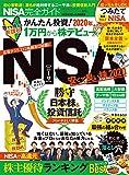 100%ムックシリーズ 完全ガイドシリーズ271 NISA完全ガイド (100%ムックシリーズ)