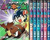 甲虫王者ムシキング コミック 全7巻完結セット (てんとう虫コミックススペシャル)