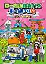 ローカル路線バス乗り継ぎの旅 山口~室戸岬編 DVD