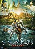 ザ・サンクチュアリ[DVD]