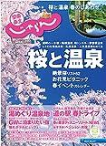 17/04月号 (関東・東北じゃらん)