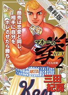 マネーの拳(2)【期間限定 無料お試し版】 (ビッグコミックス)
