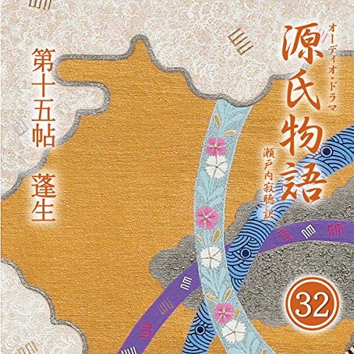 源氏物語 瀬戸内寂聴 訳 第十五帖 蓬生 | 紫式部