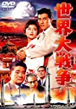世界大戦争【期間限定プライス版】[DVD]