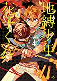 地縛少年 花子くん 4巻 (デジタル版Gファンタジーコミックス)