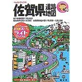 佐賀県道路地図 (ライトマップル)