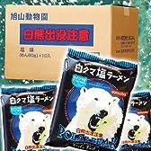 かに太郎 白クマ塩ラーメン 10食分(白熊出没注意 塩味)旭山動物園・白くまパッケージのご当地ラーメン