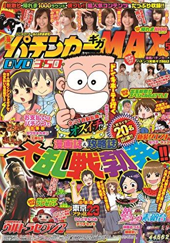パニック7ゴールド8月号増刊 漫画パチンカーギガMAX Vol.5