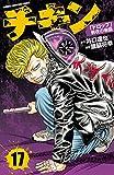 チキン 「ドロップ」前夜の物語 17 (少年チャンピオン・コミックス)