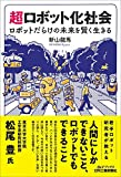 超ロボット化社会-ロボットだらけの未来を賢く生きる- (B&Tブックス)