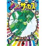 からくりサーカス 11 (小学館文庫 ふD 33)