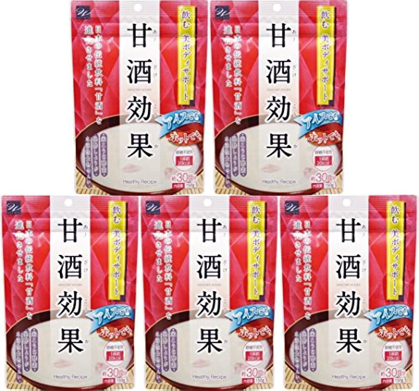 食欲増強確立【5個セット】甘酒効果 150g
