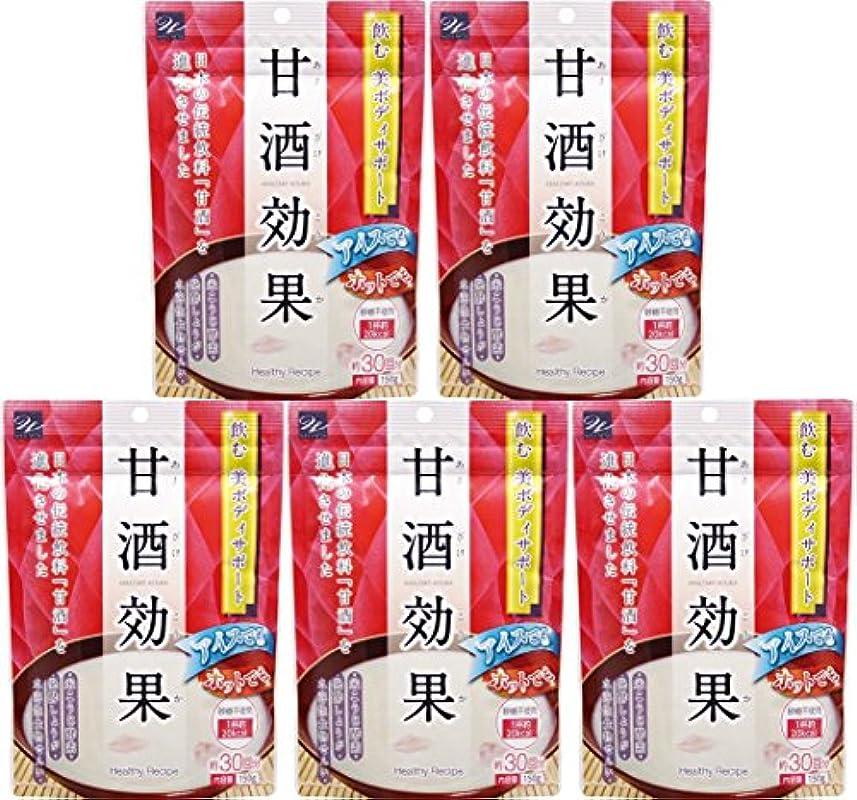 比類なき侵入するうまくやる()【5個セット】甘酒効果 150g