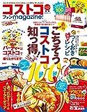 コストコファンmagazine! (晋遊舎ムック)