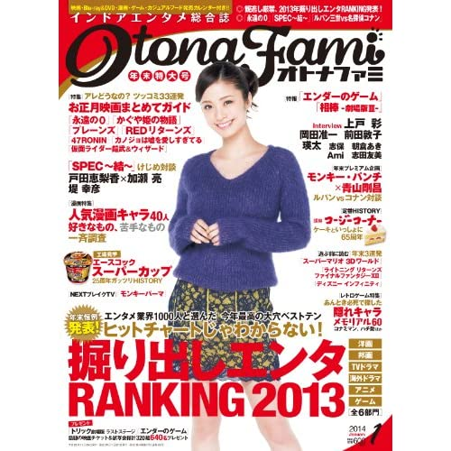 オトナファミ 2014年 1月号 [雑誌]