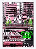 モブサイコ100 II vol.003<初回仕様版>[Blu-ray/ブルーレイ]