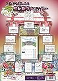 塗り絵も楽しめるカレンダー 唐招提寺シリーズ