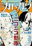 別冊カドカワ 総力特集 ニコニコ動画  62484-77 (カドカワムック 473)