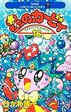星のカービィ―デデデでプププなものがたり (16) (てんとう虫コミックス)