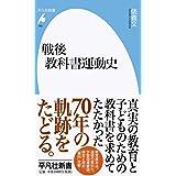 戦後教科書運動史 (963) (平凡社新書)