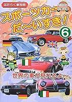はたらく車別冊 世界の車が見れるよ スポーツカー だ~いすき! 6 [DVD]