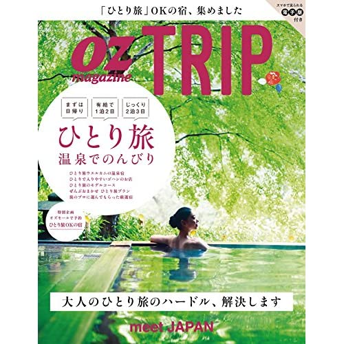 OZ TRIP (オズトリップ) 2017年 01月号 [雑誌] (OZmagazine)